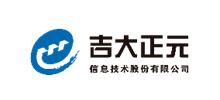 长春吉大正元信息技术股份有限公司
