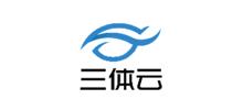 北京三体云联科技有限公司